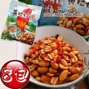 黃粒紅-椒麻花生獨立輕巧包*8袋超值組