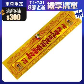 【十相自在】燙金光芒塑膠反光貼紙(釋迦牟尼佛消業咒牌)