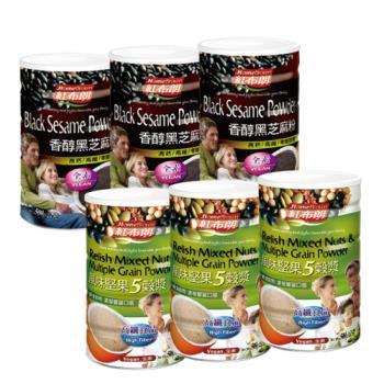 【紅布朗】香醇黑芝麻粉500g X 3入 + 風味堅果五榖漿500g X 3入