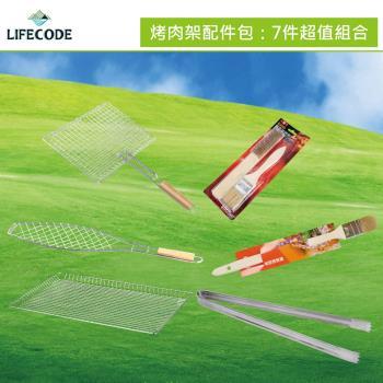 【LIFECODE】烤肉架配件包:烤網夾7件超值組合-行動