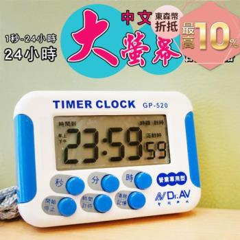 大螢幕計時器-營業專用型(1秒-24小時)