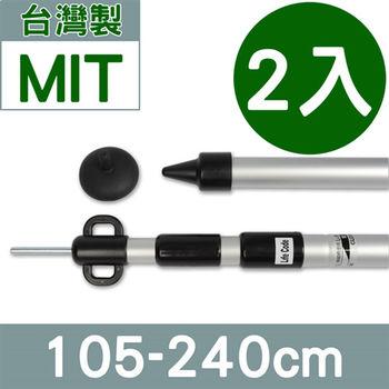 【LIFECODE】鋁合金三截伸縮營柱桿(105-240cm)-2.84cm加粗款(2入)-行動