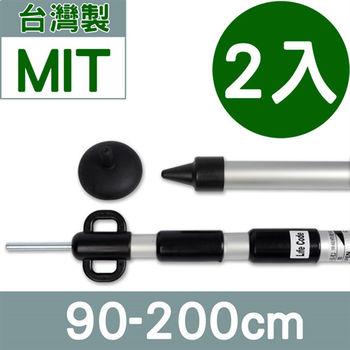 【LIFECODE】鋁合金三截伸縮營柱桿(90-200cm) (2入)-行動