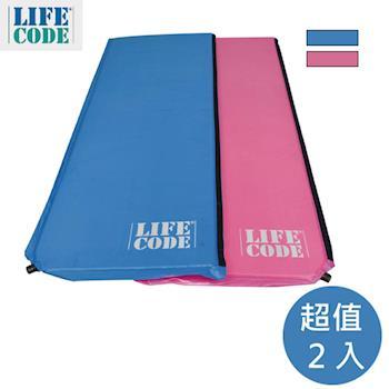 LIFECODE《馬卡龍》雙面可用自動充氣睡墊-厚3cm -藍配桃紅 2入組-行動