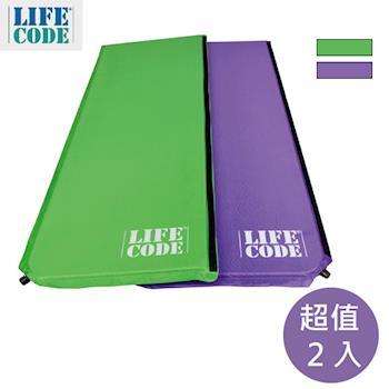 LIFECODE《馬卡龍》雙面可用自動充氣睡墊-厚3cm -紫配綠 2入組-行動