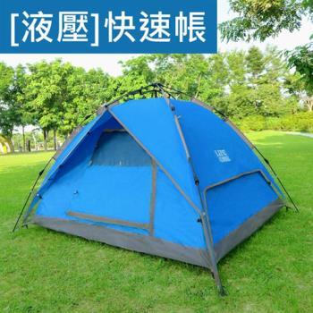 LIFECODE《立可搭》3-4人抗紫外線雙層速搭帳篷-液壓款(三用帳篷)-藍色-行動