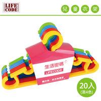 【LIFECODE】兒童衣架-寬28cm (20入) (顏色隨機)-行動