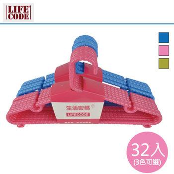 【LIFECODE】珠光止滑衣架-寬37cm (32入) 藍色/綠色/粉紅色(3色可選)