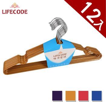 【LIFECODE】浸塑防滑衣架/三角衣架 (12入) 紫色/桃紅/天藍/桔色