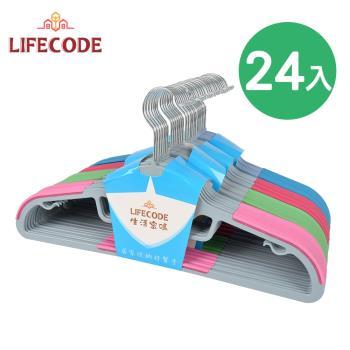 【LIFECODE】乾濕兩用S型防滑衣架 (24入)-行動