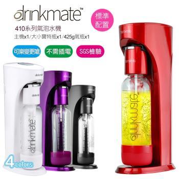 美國Drinkmate 410系列氣泡水機 -三色可選