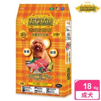 【東方精選 OFS】優質成犬18kg (牛肉蔬果)
