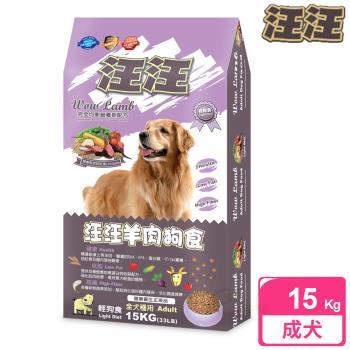【汪汪輕狗食】成犬 羊肉狗食(15kg)