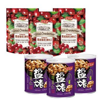 紅布朗 蔓越莓乾顆粒200g x 3入 + 鹽烤腰果仁170g x 3入