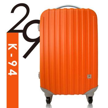 Ambassador安貝思德 K94夢想家 29吋 可加大 行李箱 旅行箱(橘)