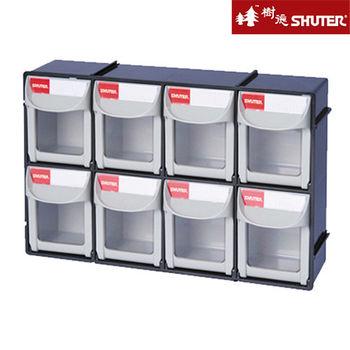 【樹德SHUTER】雙層8格快掀式分類盒 (8小格)