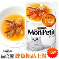 【貓倍麗】鰹魚極品上湯(40公克x12包)