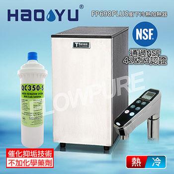 豪昱 智能廚下型雙溫飲水設備(搭配Selecto QC350S抑垢型濾心) FP-698PLUS