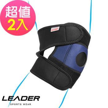 【LEADER】戶外超輕透氣網布護膝 黑藍款(超值2入)