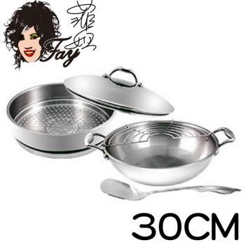 《菲姐鍋具》頂級316不鏽鋼30CM雙耳炒鍋贈蒸籠