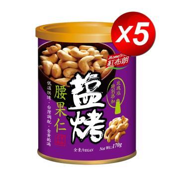 紅布朗 鹽烤腰果仁(170g/罐) x 5入
