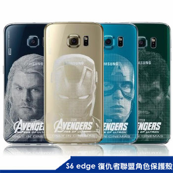 MARVEL Samsung Galaxy S6 edge G9250 復仇者聯盟角色保護殼
