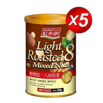 【紅布朗】輕烘焙八珍堅果(220g/罐) X 5入
