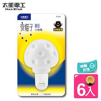 太星電工 夜貓子蘑菇小夜燈(6入) ZC603*6