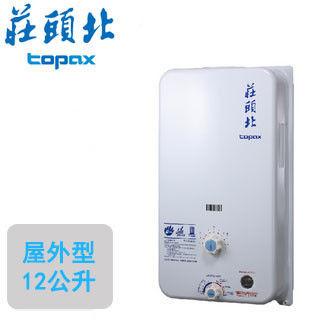 【莊頭北Topax】TH-5126 屋外抗風熱水器(12公升)(天然瓦斯)