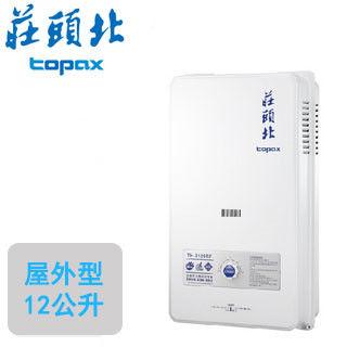 莊頭北Topax 一般公寓屋外熱水器TH-3126(12L)(天然瓦斯)
