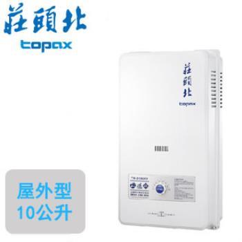 Topax莊頭北一般公寓屋外熱水器TH-3106(10L)(天然瓦斯)