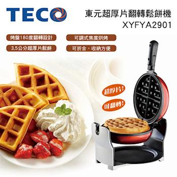 【東元】超厚片翻轉鬆餅機 XYFYA2901