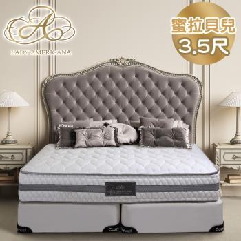 Lady Americana 萊儷絲密拉貝兒 乳膠獨立筒床墊-單人3.5尺