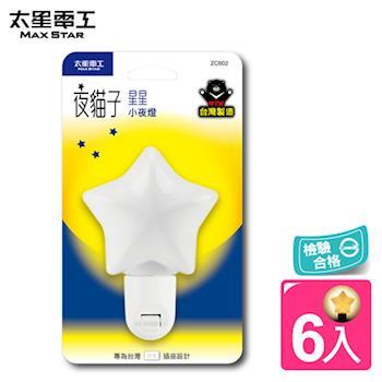 【太星電工】夜貓子星星小夜燈(6入) ZC602*6