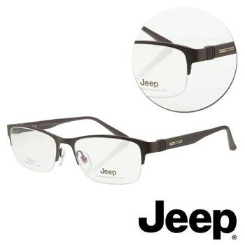【JEEP】純鈦半粗框棕色光學眼鏡(J-F8023-C3)