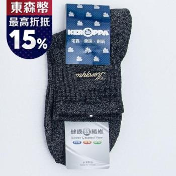 【KEROPPA】可諾帕銀纖維抗菌除臭厚底短襪(男女適用)C98003GS米灰黑