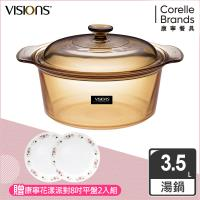 Visions美國康寧3.5L晶彩透明鍋 (寬鍋)