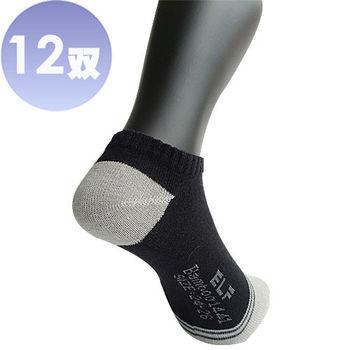 三合豐 ELF, 竹炭除臭抗夏輕薄船襪/隱形襪-12雙(MIT除臭襪 2色)-行動