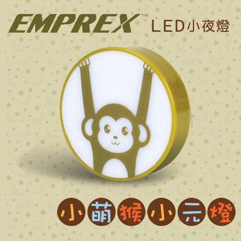 EMPREX 小萌猴小元燈 LED小夜燈