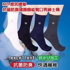 【LIGHT  DARK】MIT 微笑標章抗菌防臭健康機能寬口男紳士襪6雙/組