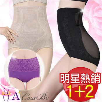 【A+CourBe】經典透氣提花瞬縮束腹美臀褲+高腰純棉提臀褲(美麗3件組)