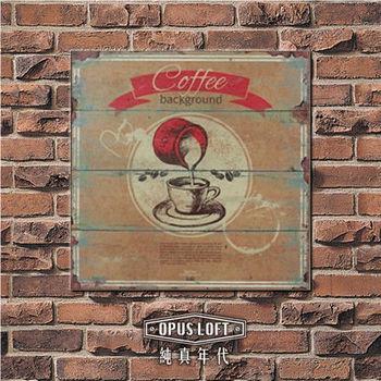【OPUS LOFT純真年代】仿舊咖啡木板畫/無框畫/掛畫/擺飾 (MD012 白圈倒咖啡)