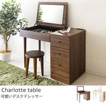 舒適屋 艾維斯多用途三抽掀鏡式化妝桌/書桌(2色可選)
