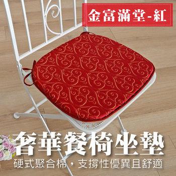 《Embrace英柏絲》金富滿堂-紅 單人 餐椅墊 36x38cm 辦公坐墊 美觀耐用