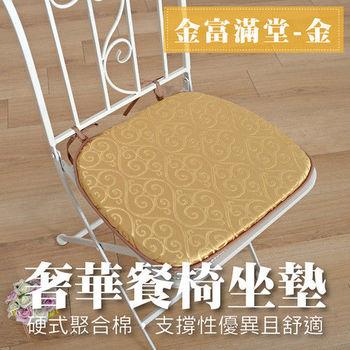 《Embrace英柏絲》金富滿堂-金 單人 餐椅墊 36x38cm 辦公坐墊 美觀耐用