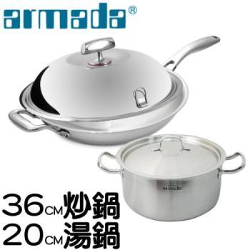armada 菁英316複合金36CM炒鍋+304不鏽鋼雙耳湯鍋20CM