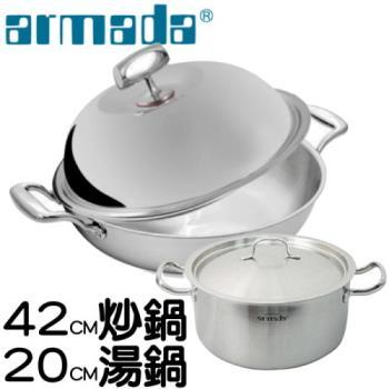 Armada精英系列316不鏽鋼複合金炒鍋湯鍋超值組