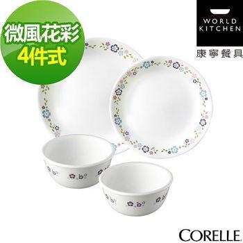 CORELLE 康寧-微風花彩4件式餐盤組(402)