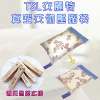 TSL衣麗特真空衣物壓縮收納袋(XLx1+Lx1+Mx3+Sx1)