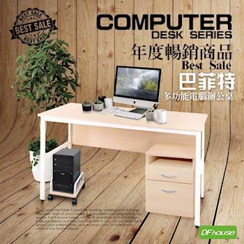 《DFhouse》巴菲特附主機架.活動櫃150公分多功能工作桌-4色